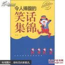 (正版送书签7213): 令人捧腹的笑话集锦  杨永胜 汕头大学出版