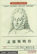 世界名人传记丛书   孟德斯鸠传(1997年1版1印)