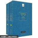 剑桥哲学史(1870-1945)(套装上下册)