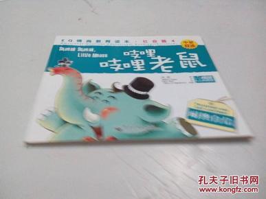 吱哩吱哩老鼠-耐挫自信(社会篇4)(中英双语)