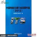 中国智能交通行业发展年鉴(2012)