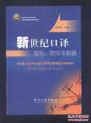 新世纪口译理论、技巧与实践