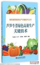 2015年芦笋种植书籍 芦笋栽培图书 芦笋牛蒡绿色高效生产关键技术