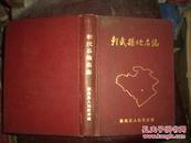 彰武县地名志(85年1版1印1000册)