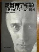 走出列宁格勒:普京的35个人生瞬间(请见书影)