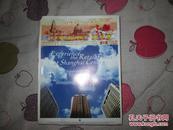 上海市地图 中英文 总6期 1998NO.3