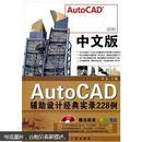 2010中文版AutoCAD辅助设计经典实录228例