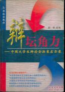 辩坛角力――中国大学生辩论会决赛启示录