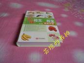 食物相克与相宜速查手册(全彩图,2011年2月2版4印,全新品相,五折销售)