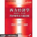 西方经济学(微观部分·第5版):同步辅导及习题全解(新版)(配套人大版)