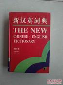 新英汉词典(增补本)硬精装(新英汉词典编写组、译林出版社)书厚1394页