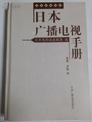 日本广播电视手册