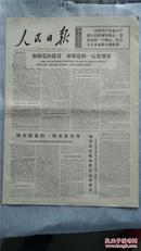 《人民日报》 1975年1月12日