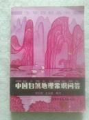 中国自然地理常识问答――少年百科丛书