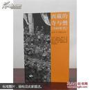 西藏的寺与僧:1940年代(第2版)