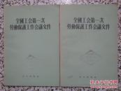 全国工会第一次劳动保护工作会议文件 1955年1版1次 工人出版社 正版原版