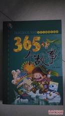 365个故事