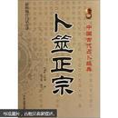 中国古代占卜经典:卜筮正宗(最新编注白话全译)