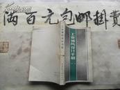 工业通风设计手册   大32开本299页   非馆藏