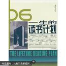 家庭书架·成功读库:一生的读书计划