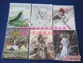 最小说2012年12月、2013年07、08、09、10、11、12月(共7本打包出售)