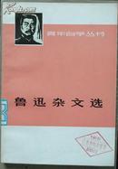 青年自学丛书 鲁迅杂文选  下 (1933--1936)