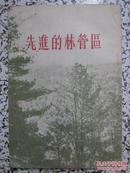 先进的林管区 米格里著 1955年1版1次 中国林业出版社 正版原版