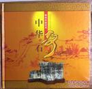 中华石柳州石玩艺术邮票册(小库)
