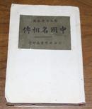 稀见民国书:中国名相传(缺封面封底版缺页,内里完好无缺页,应为初版本)