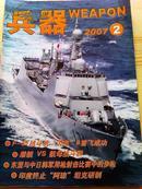 兵器  2007  2   星岛威严——透视新加坡威严级隐形护卫舰  等  详见目录!