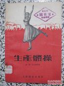 生产体操 巴巴耶娃著 1955年1版1次 人民体育出版社 正版原版