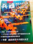 兵器  2007  11    2007年北京国际航空展图片报道  等   详见目录!
