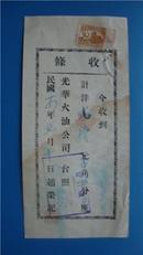 民国24年收光华火油公司票据(贴税票)