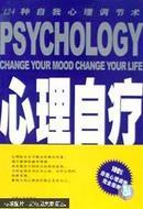 心理自疗:124种自我心理调节术