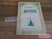 邯郸地区清真寺史料集    7----4外