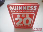吉尼斯20世纪全书
