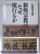 日高恒太朗 : 新兴宗教はなぜ流行るか [単行本] 日文原版书