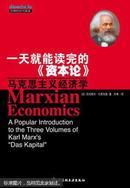 一天就能读完的《资本论》 : 马克思主义经济学