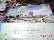 沈阳国际友好活动月指定地图