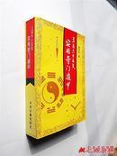 三百六十五天实用奇门遁甲(谢富庭著 中州古籍出版社1995年1版1印 正版现货)