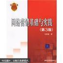 21世纪经济管理类精品教材:网络营销基础与实践(第3版)