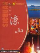 正版 彝州神韵—凉山 2006年一版一印