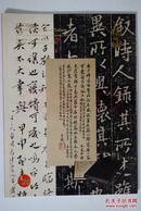JLZD2016022305翰海2014年秋季艺术品拍卖会《古籍善本-金石碑帖》图录一册