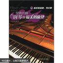 经典名曲钢琴弹·最美的旋律(6):著名摇篮曲·梦幻曲