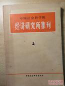 中国社会科学院经济研究所集刊(2)