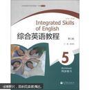 综合英语教程:同步练习(5)(第3版)(附MP3光盘1张)