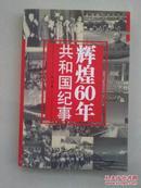 辉煌60年:共和国纪事(此书献给祖国60华诞)