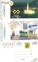 1998年(虎年)贺年有奖邮资明信片-哈尔滨集邮公司(防洪塔,松花江畔)