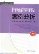 全国环境影响评价工程师职业资格考试系列参考教材:环境影响评价案例分析(2014年版)