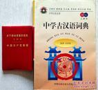 关于修改党章的报告 中国共产党章程